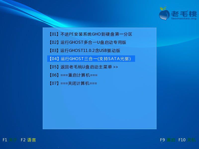 老毛桃装xp_【u盘装系统教程】如何用u盘装系统_u盘装系统步骤_怎么用u盘装 ...