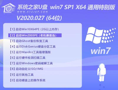 系统之家U盘 WIN7 SP1 X64 通用特别版 V2020.027 (64位)