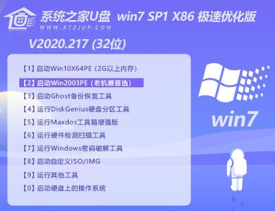 系统之家U盘 WIN7 SP1 X86 极速优化版 V2020.217 (32位)