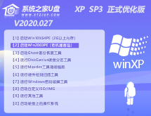 系统之家U盘 XP SP3 正式优化版 V2020.027 系统之家u盘装xp系统工具