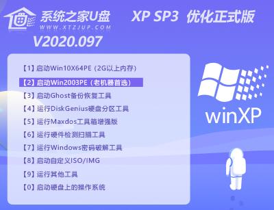 系统之家U盘 XP SP3 优化正式版 V2020.097