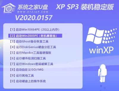 系统之家U盘 XP SP3 装机稳