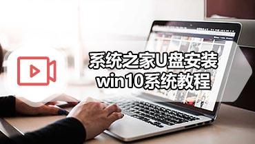 系统之家U盘安装win10系统教程
