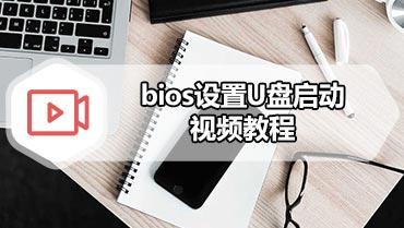 bios设置U盘启动视频教程