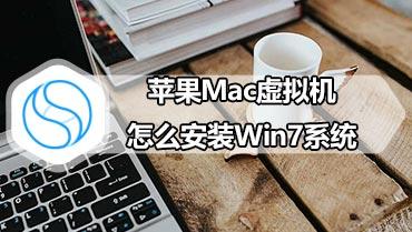mac虚拟机 教您苹果Mac虚拟机怎么安装Win7系统