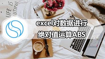 excel对数据进行绝对值运算ABS excel绝对值怎么用