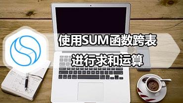 使用SUM函数跨表进行求和运算 如何使用SUM函数跨表进行求和运算