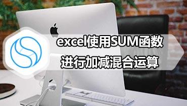 excel使用SUM函数进行加减混合运算 excel如何使用SUM函数进行加减混合运算