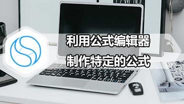 利用公式编辑器制作特定的公式 公式编辑器制作特定公式具体教程