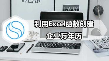利用Excel函数创建企业万年历 Excel函数创建企业万年历方法