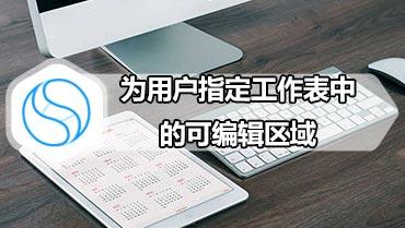 为用户指定工作表中的可编辑区域 用户指定工作表中可编辑区域方法