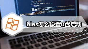 bios怎么设置u盘启动 bios设置u盘启动图解教程