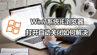 Win7系统IE浏览器打开自动关闭如何解决 win7系统ie浏览器打开后自动关闭如何解决