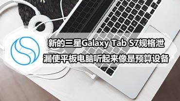 新的三星Galaxy Tab S7规格泄漏使平板电脑听起来像是预算设备 三星全新Galaxy Tab S7曝光