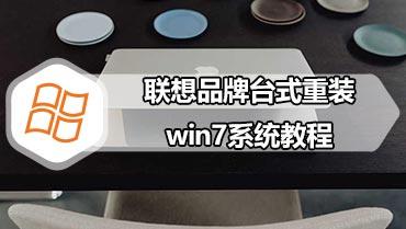联想品牌台式重装win7系统教程 联想台式机怎么重装系统win7