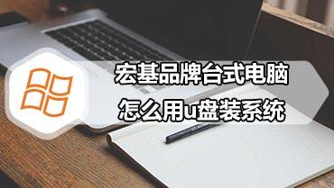 宏基品牌台式电脑怎么用u盘装系统 宏基台式电脑u盘装系统教程