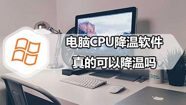 电脑CPU降温软件真的可以降温吗 有软件能给电脑降温吗