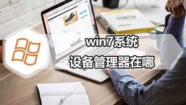 win7系统设备管理器在哪 win7系统怎么打开设备管理器
