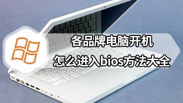 各品牌电脑开机怎么进入bios方法大全 不同品牌电脑进入bios的方法集合1