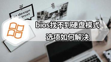 bios找不到硬盘模式选项如何解决 bios里找不到硬盘模式选项怎么办