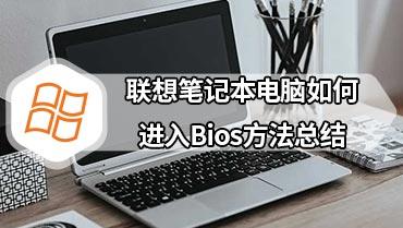联想笔记本电脑如何进入Bios方法总结 联想笔记本怎么进入Bios1