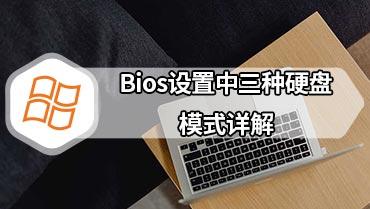 Bios设置中三种硬盘模式详解 Bios三种硬盘模式1