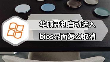 华硕开机自动进入bios界面怎么取消 怎么解决华硕笔记本开机自动进入bios1
