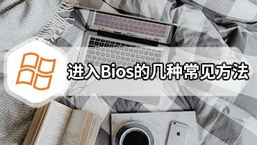 进入Bios的几种常见方法 电脑怎么进入Bios的方法集合1