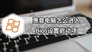 惠普电脑怎么进入bios设置启动项 惠普启动bios是哪个键1