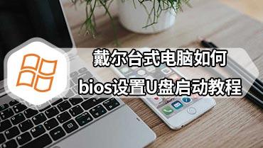 戴尔台式电脑如何bios设置U盘启动教程 戴尔台式机如何设置U盘启动1