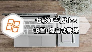 七彩虹主板bios设置u盘启动教程 七彩虹主板怎么设置u盘启动1
