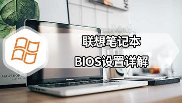 联想笔记本BIOS设置详解 联想笔记本BIOS设置图解中文说明1