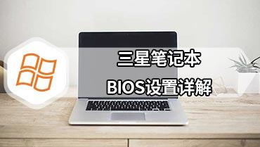 三星笔记本BIOS设置详解 三星笔记本BIOS如何设置1