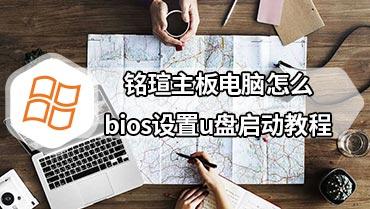 铭瑄主板电脑怎么bios设置u盘启动教程 铭瑄主板u盘启动bios设置教程1
