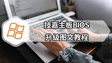 技嘉主板BIOS升级图文教程 技嘉主板BIOS升级教程1