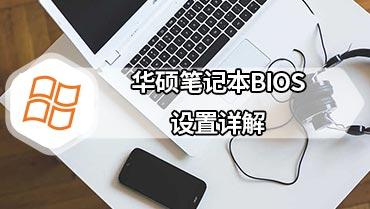 华硕笔记本BIOS设置详解 华硕笔记本电脑的BIOS设置图文详解1