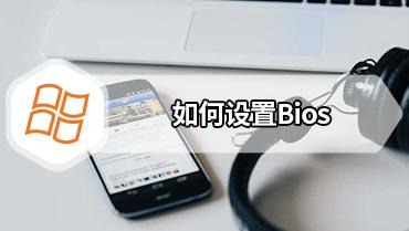 如何设置Bios 常见bios设置操作教程1