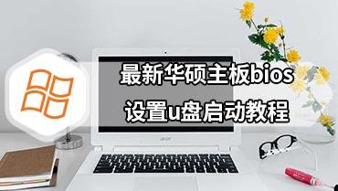 最新华硕主板bios设置u盘启动教程 华硕主板bios怎么设置U盘启动1