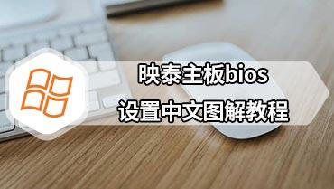 映泰主板bios设置中文图解教程 映泰主板bios设置图解教程1