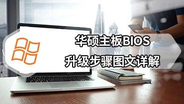 华硕主板BIOS升级步骤图文详解 华硕主板BIOS怎么升级1