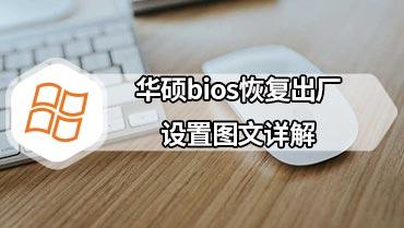 华硕bios恢复出厂设置图文详解 华硕bios恢复出厂设置1