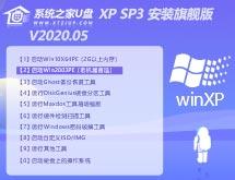 系统之家U盘 XP SP3 安装旗舰版V2020.05 系统之家U盘xp安装旗舰版