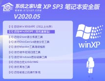 系统之家U盘 XP SP3 笔记本安全版 V2020.05 系统之家U盘XP笔记本安全版