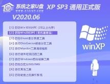 系统之家U盘 XP SP3 通用正式版 V2020.06 系统之家U盘XP通用正式版