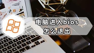 电脑进入bios怎么退出 如何退出bios界面