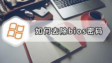 如何去除bios密码 bios密码怎么清除1