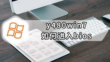 y480win7如何进入bios win7怎么进入bios1