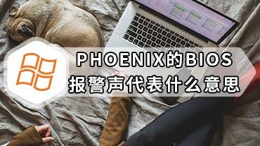 PHOENIX的BIOS报警声代表什么意思 PHOENIX的BIOS报警声含义1