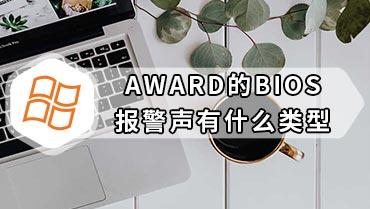 AWARD的BIOS报警声有什么类型 AWARD的BIOS报警声类型含义1