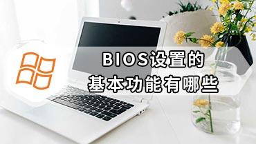 BIOS设置的基本功能有哪些 BIOS设置基本功能详细介绍1